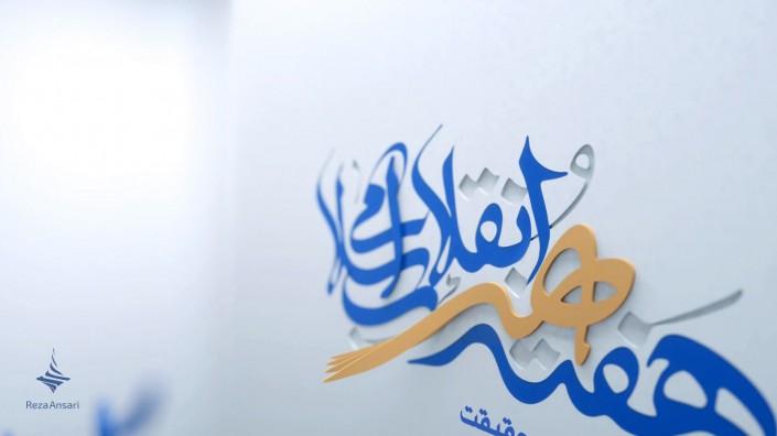 The Week of Islamic Revolution Arts
